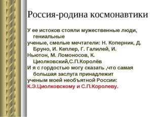 Россия-родина космонавтики У ее истоков стояли мужественные люди, гениальные