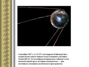 . 4 октября 1957 г. в СССР с космодрома Байконур был осуществлен запуск перво