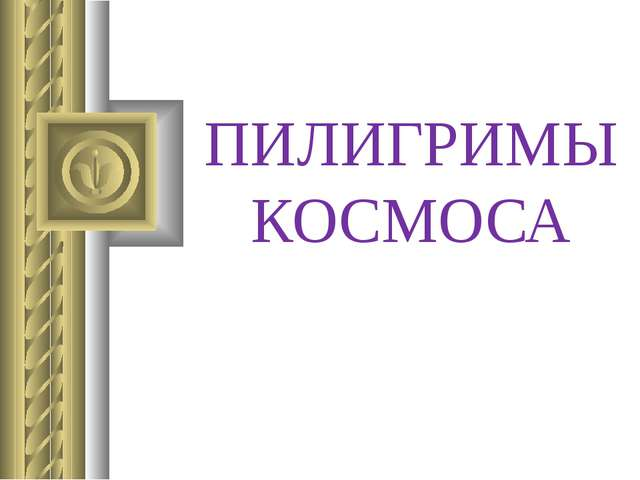ПИЛИГРИМЫ КОСМОСА