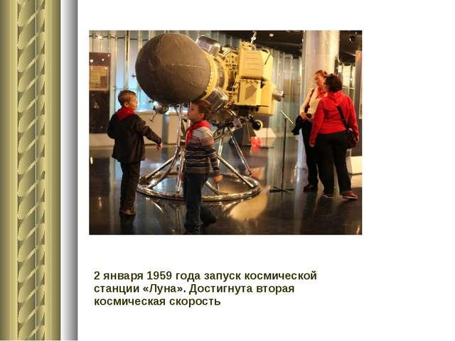 2 января 1959 года запуск космической станции «Луна». Достигнута вторая косми...