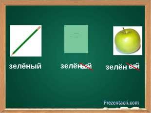 зелён зелён зелён ый ый ый ая ое