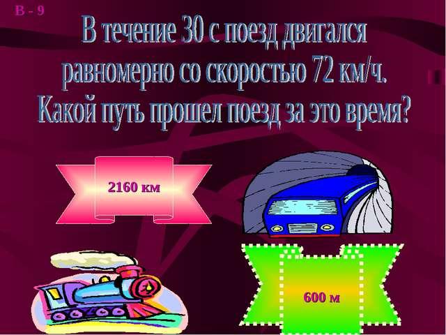 600 м 2160 км В - 9