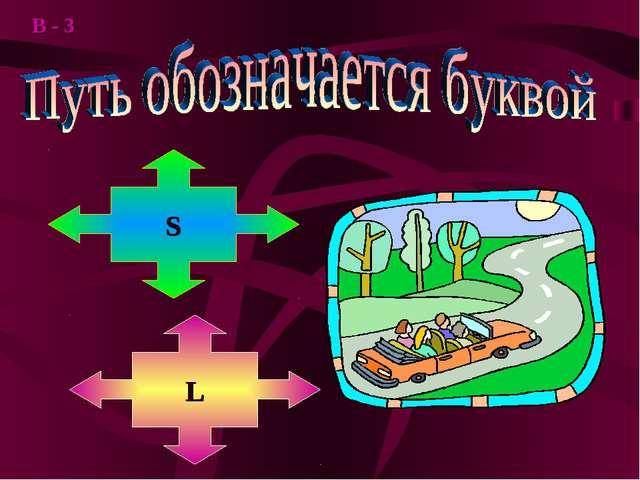 В - 3 S L