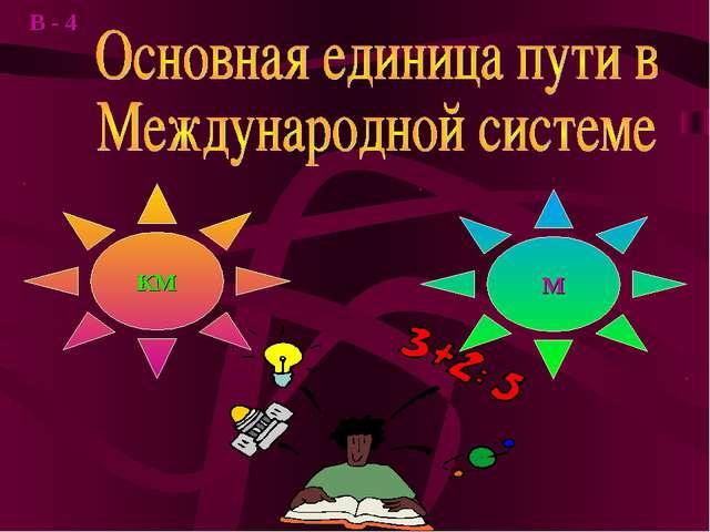 В - 4 М КМ