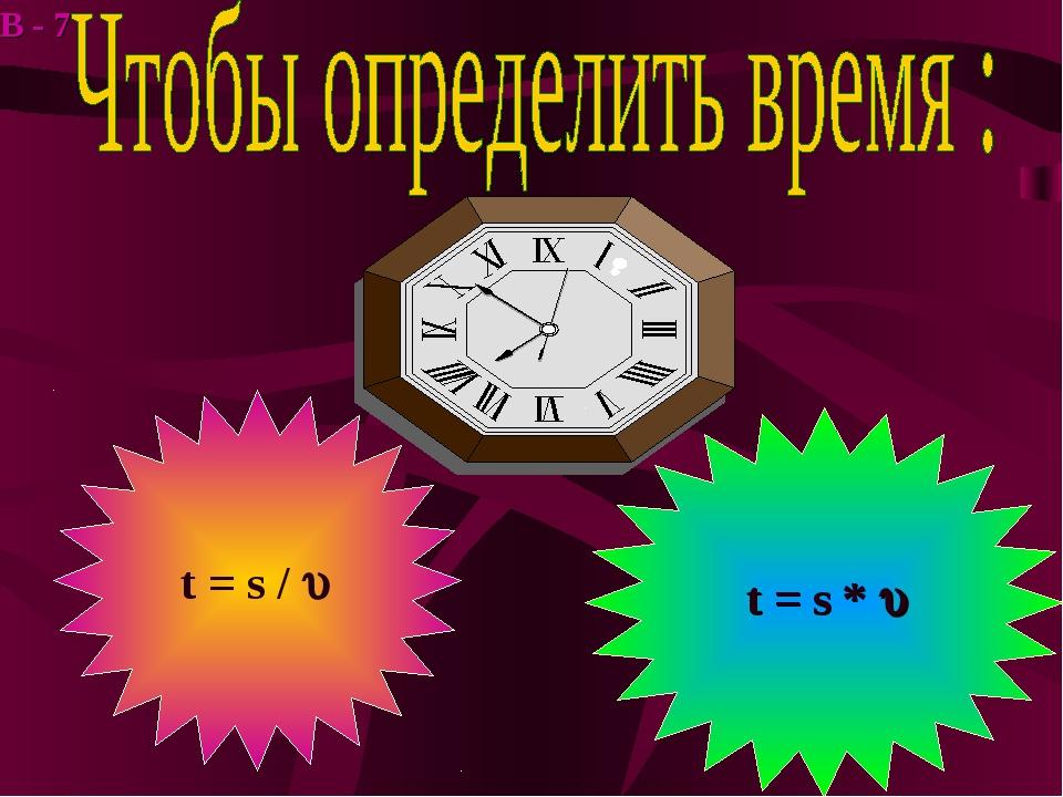 t = s /  t = s *  В - 7