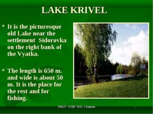 МБОУ СОШ №52 г.Кирова LAKE KRIVEL It is the picturesque old Lake near the set