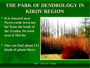 МБОУ СОШ №52 г.Кирова THE PARK OF DENDROLOGY IN KIROV REGION It is situated n