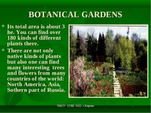 МБОУ СОШ №52 г.Кирова BOTANICAL GARDENS Its total area is about 3 he. You can