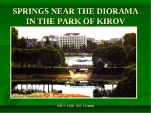 МБОУ СОШ №52 г.Кирова SPRINGS NEAR THE DIORAMA IN THE PARK OF KIROV МБОУ СОШ
