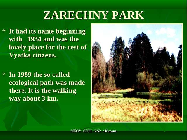 МБОУ СОШ №52 г.Кирова ZARECHNY PARK It had its name beginning with 1934 and w...