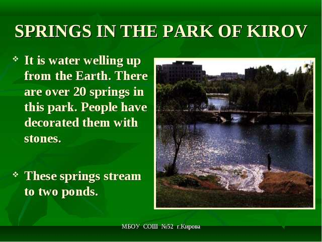 МБОУ СОШ №52 г.Кирова SPRINGS IN THE PARK OF KIROV It is water welling up fro...