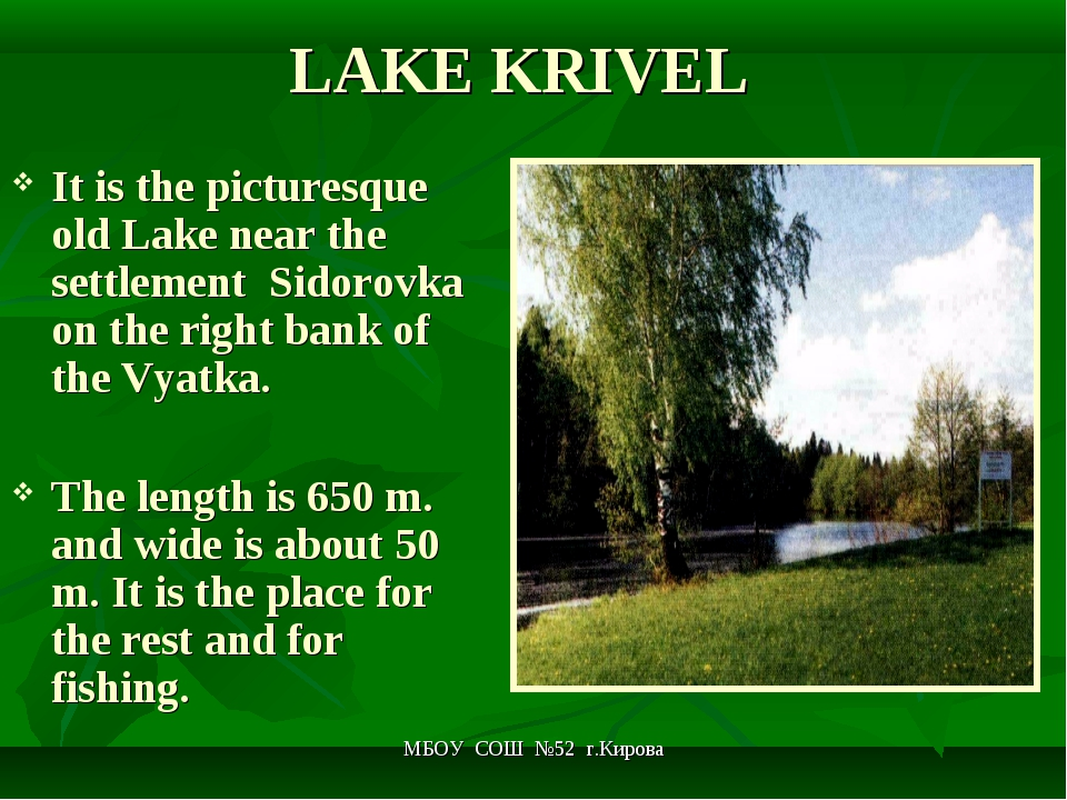 МБОУ СОШ №52 г.Кирова LAKE KRIVEL It is the picturesque old Lake near the set...