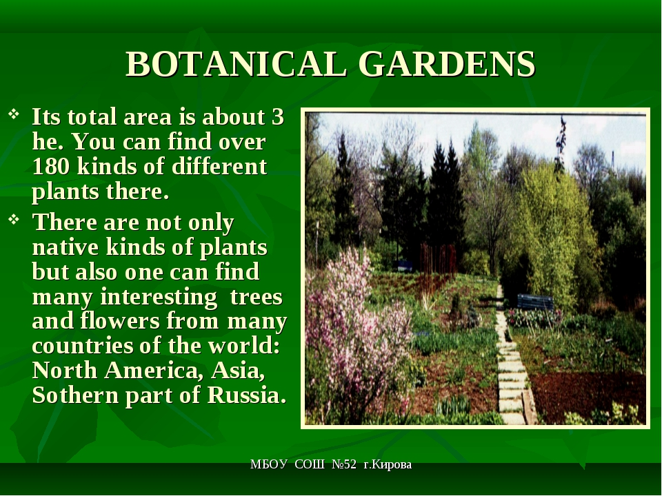 МБОУ СОШ №52 г.Кирова BOTANICAL GARDENS Its total area is about 3 he. You can...