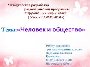 Тема:«Человек и общество» Методическая разработка раздела учебной программы О