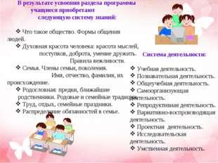 В результате усвоения раздела программы учащиеся приобретают следующую систем