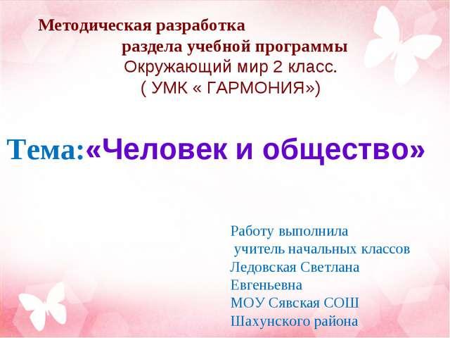 Тема:«Человек и общество» Методическая разработка раздела учебной программы О...