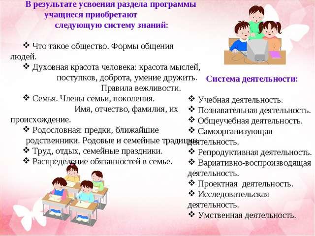 В результате усвоения раздела программы учащиеся приобретают следующую систем...