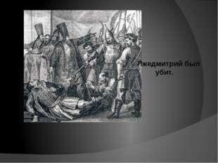 Лжедмитрий был убит.