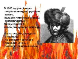 В 1608 году ещё одно потрясение ждало русскую землю. Польско-литовские отряды