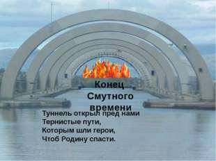 Замутились при этих слухах умы русских людей, и пошла Смута. Н.М.Карамзин. Ко