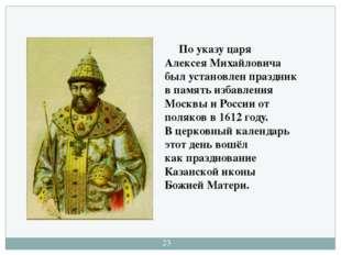 По указу царя Алексея Михайловича был установлен праздник в память избавлени