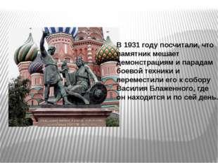 В 1931 году посчитали, что памятник мешает демонстрациям и парадам боевой тех