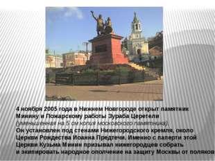 4 ноября 2005 года в Нижнем Новгороде открыт памятник Минину и Пожарскому раб