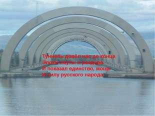 Замутились при этих слухах умы русских людей, и пошла Смута. Н.М.Карамзин. Ту