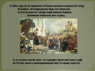 В 1601 году из-за неурожая в России начался страшный голод. Молебны об отвращ