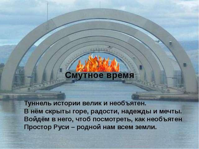Туннель истории велик и необъятен. В нём скрыты горе, радости, надежды и мечт...