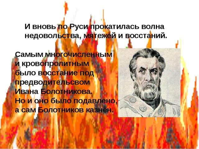 И вновь по Руси прокатилась волна недовольства, мятежей и восстаний. Самым мн...