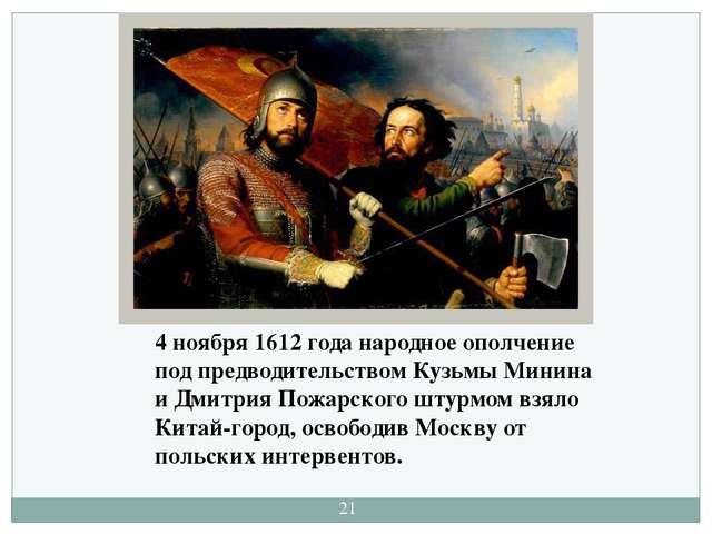 4 ноября 1612 года народное ополчение под предводительством Кузьмы Минина и Д...