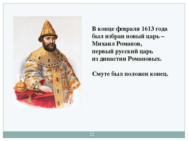 В конце февраля 1613 года был избран новый царь – Михаил Романов, первый русс...