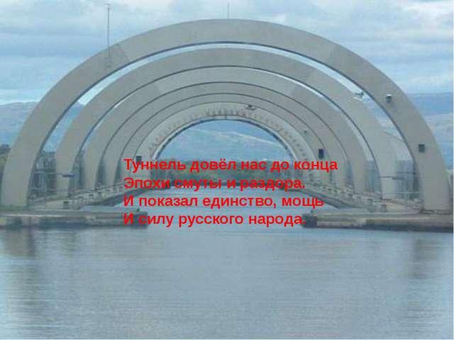 Замутились при этих слухах умы русских людей, и пошла Смута. Н.М.Карамзин. Ту...
