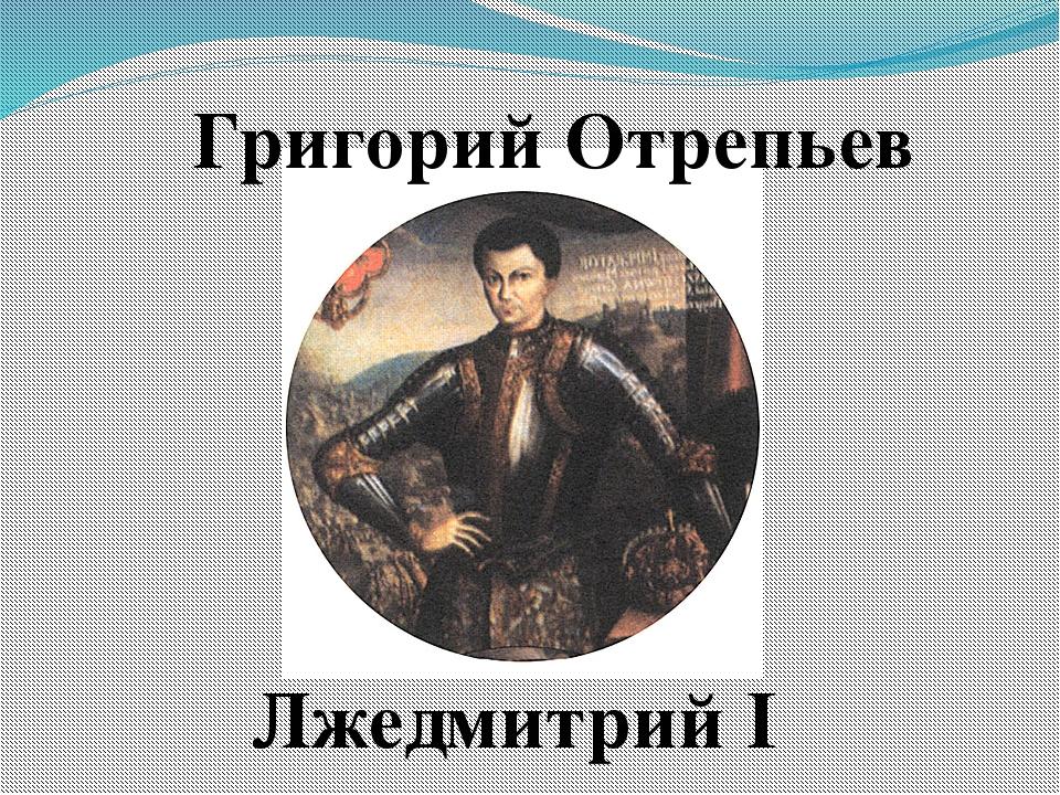 Григорий Отрепьев Лжедмитрий I
