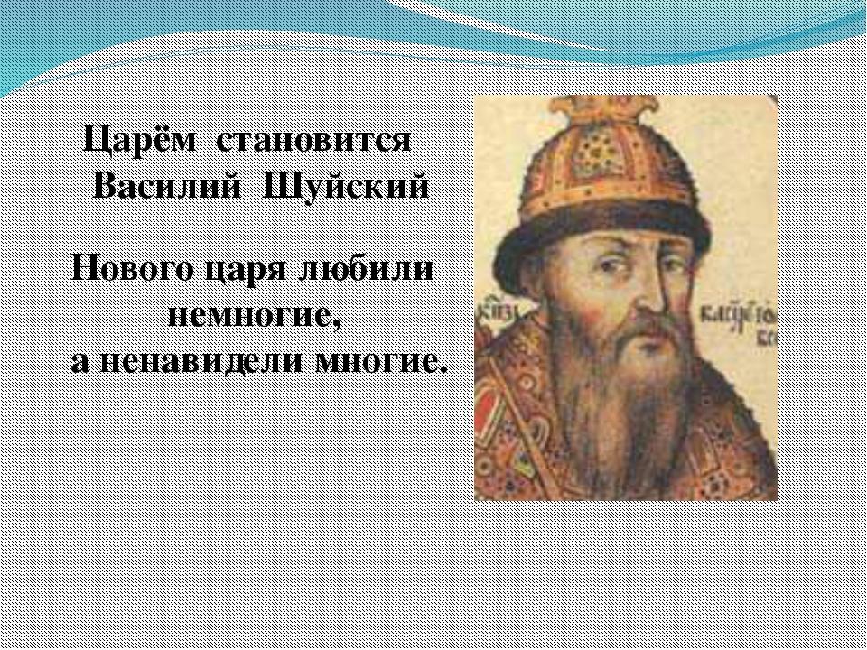 Царём становится Василий Шуйский Нового царя любили немногие, а ненавидели мн...