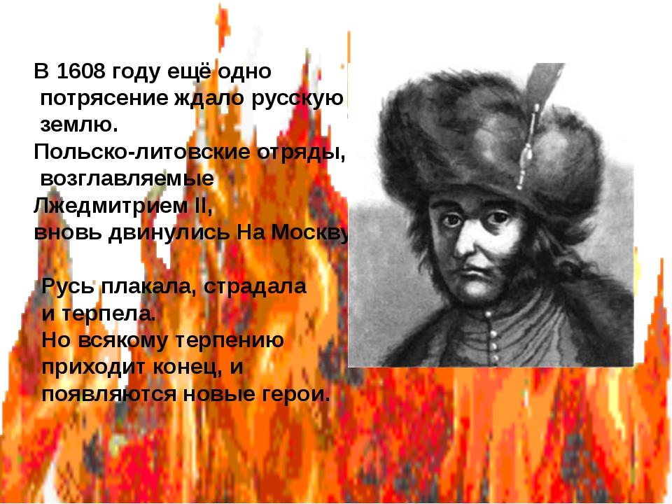 В 1608 году ещё одно потрясение ждало русскую землю. Польско-литовские отряды...