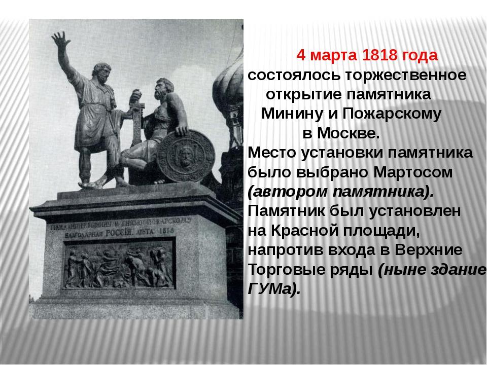4 марта 1818 года состоялось торжественное открытие памятника Минину и Пожарс...