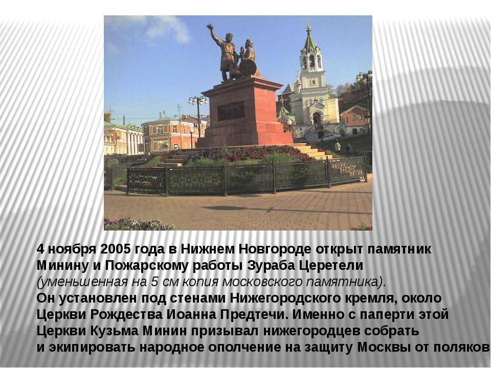 4 ноября 2005 года в Нижнем Новгороде открыт памятник Минину и Пожарскому раб...