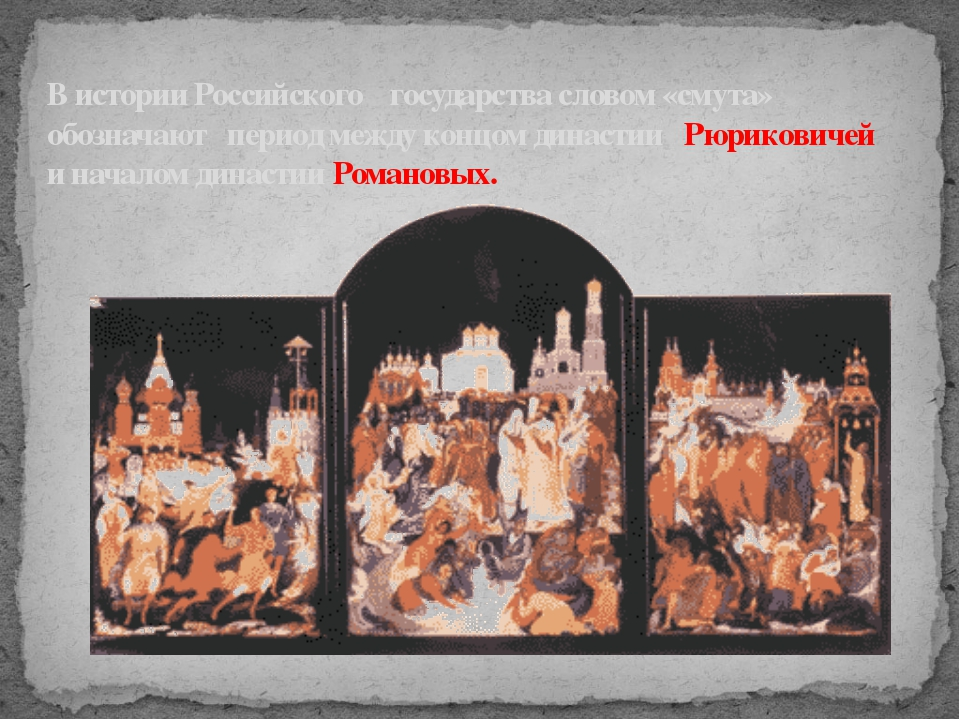 В истории Российского государства словом «смута» обозначают период между конц...