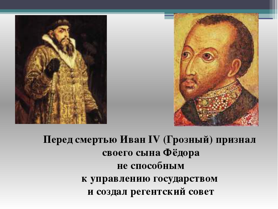 Перед смертью Иван IV (Грозный) признал своего сына Фёдора не способным к упр...