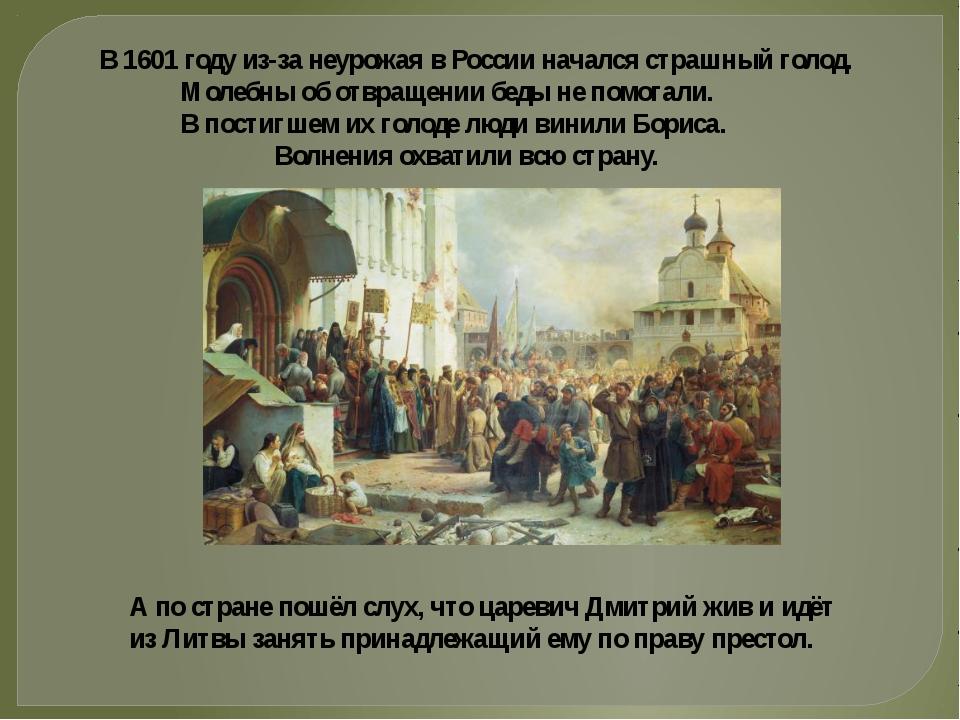 В 1601 году из-за неурожая в России начался страшный голод. Молебны об отвращ...