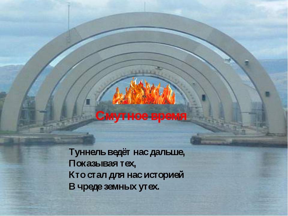 Замутились при этих слухах умы русских людей, и пошла Смута. Н.М.Карамзин. См...