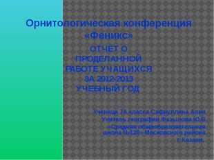 Орнитологическая конференция «Феникс» Ученица 7А класса Сафиуллина Алия Учите