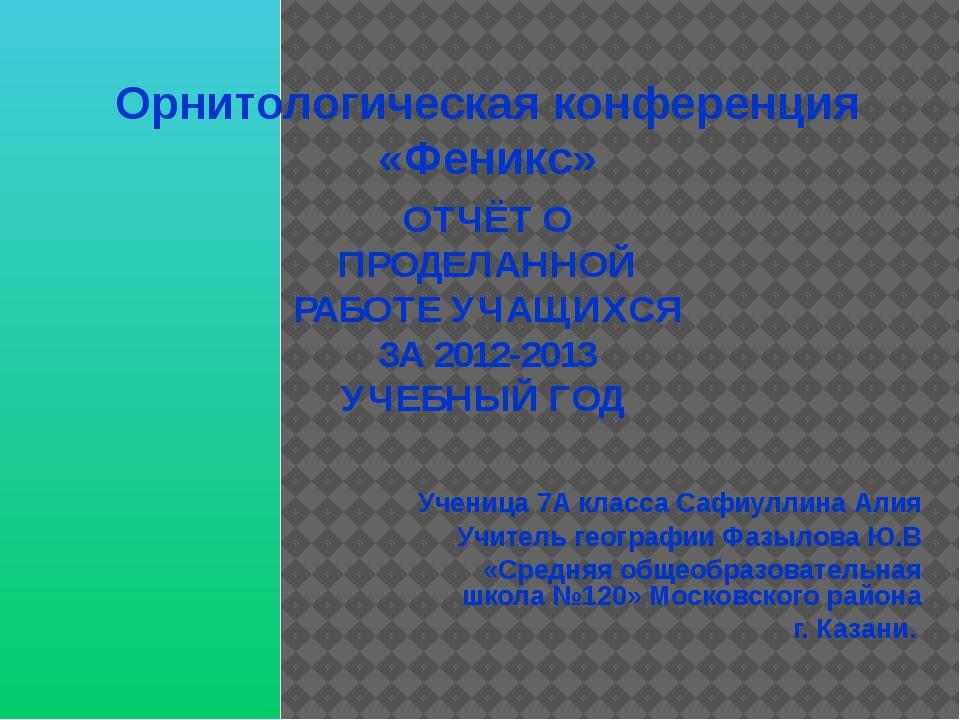 Орнитологическая конференция «Феникс» Ученица 7А класса Сафиуллина Алия Учите...