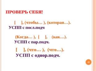 ПРОВЕРЬ СЕБЯ! * [ ], (чтобы… ), (которая…). УСПП с посл.подч (Когда… ), [ ],