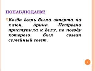 ПОНАБЛЮДАЕМ! Когда дверь была заперта на ключ, Арина Петровна приступила к де