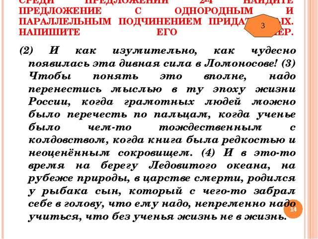 ГОТОВИМСЯ К ОГЭ СРЕДИ ПРЕДЛОЖЕНИЙ 2-4 НАЙДИТЕ ПРЕДЛОЖЕНИЕ С ОДНОРОДНЫМ И ПАРА...