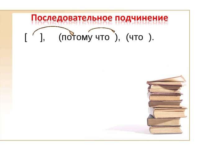 [ ], (потому что ), (что ). *