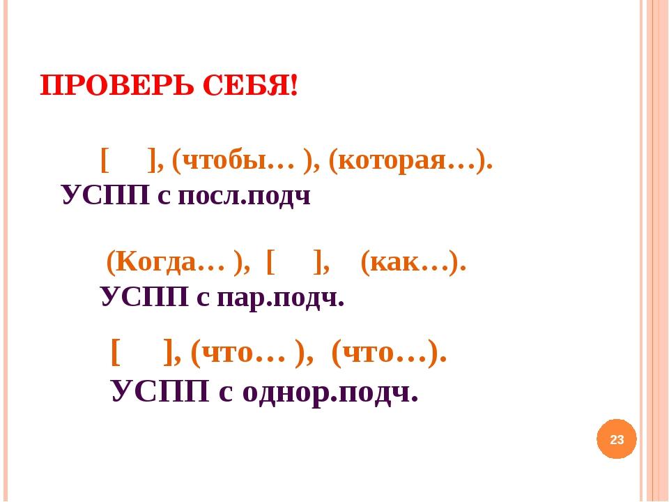 ПРОВЕРЬ СЕБЯ! * [ ], (чтобы… ), (которая…). УСПП с посл.подч (Когда… ), [ ],...